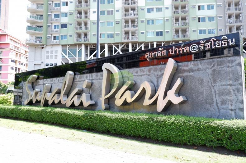 ขายด่วน คอนโด ศุภาลัย ปาร์ค รัชโยธิน Supalai park Radchayothin เนื้อที่ 47.66 ตร.ม.  เดินทางสะดวก  ใกล้MRT พหลโยธิน